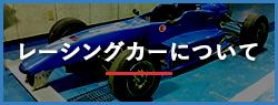レーシングカーについて